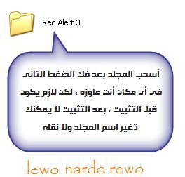 لعبة Red Alert 3 كامله و حصرية 71010.png