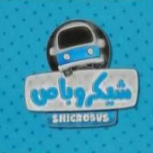 شيكروباص تحميل ومشاهدة الحلقة (1) الأولى من الكاميرا الخفية