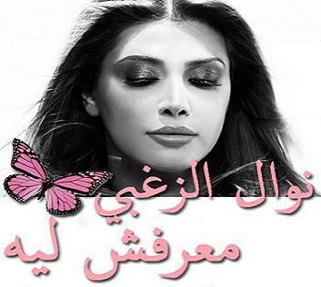 نوال الزغبي معرفش ليه 2011 تحميل الألبوم كامل