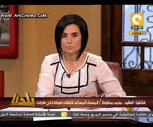 برنامج بلدنا بالمصرى 5.9.2012
