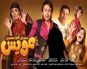 حمادة هلال سبونج بوب MP3 كامله أغنية فيلم مستر أند مسيز عويس