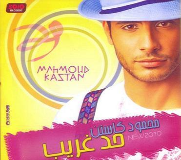 محمود كاستن حد غريب 2011 تحميل الألبوم كامل MP3 نسخة أصلية