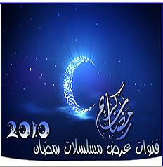 دليل شامل لقنوات عرض مسلسلات رمضان 2010