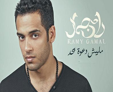 رامي جمال قدامي تحميل الأغنية MP3