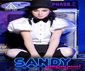 البوم ساندي احسن من كتير 2012 كامل نسخة اصلية Original CD