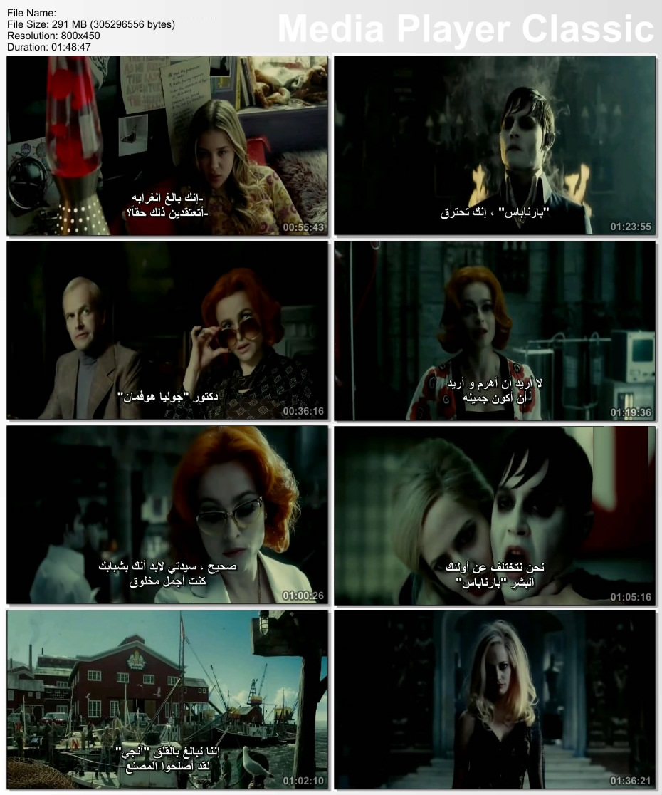����� ���� Dark Shadows 2012 akher_10.jpg