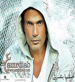 عمرو دياب أصلها بتفرق تحميل الأغنية كاملة MP3