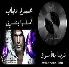 حصريآ نغمة اغنية عمر دياب اصلها بتفرق 2010 MP3