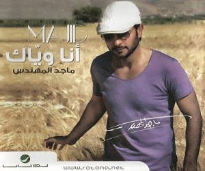 البوم ماجد المهندس انا وياك 2012 كامل نسخة اصلية Original CD