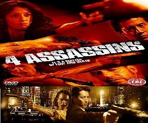 بإنفراد فيلم Four 4 Assassins 2012 مترجم بجودة DVDrip - أكشن