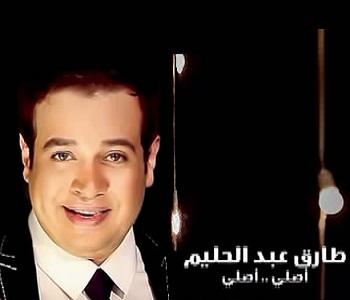 طارق عبد الحليم أصلي أصلي الأغنية MP3 كاملة النسخة الأصلية