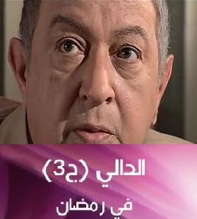 إعلان مسلسل الدالي (ج3) الجزء الثالث رمضان 2010
