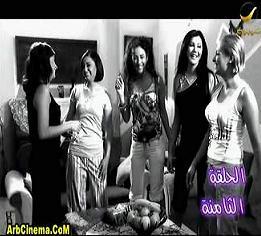 صبايا 2010 رجعنا من جديد 2 الحلقة (8) الثامنة تحميل ومشاهدة