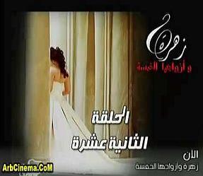 زهرة وازواجها الخمسة الحلقة (12) تحميل ومشاهدة مباشرة