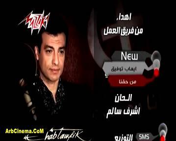 ايهاب توفيق من حقنا 2011 تحميل الأغنية Mp3