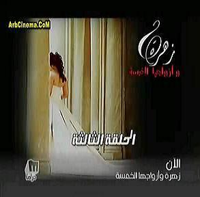 زهرة وازواجها الخمسة  ح(3) الحلقة الثالثة تحميل ومشاهدة