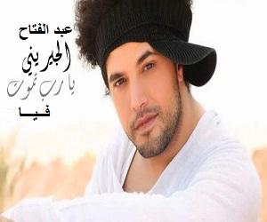 عبدالفتاح الجريني يارب تموت الأغنية MP3 كاملة نسخة أصلية