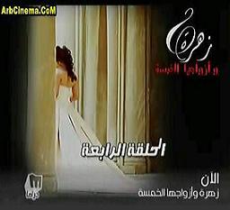 زهرة وازواجها الخمسة الحلقة (4) الرابعة تحميل ومشاهدة مباشرة