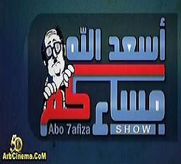 إعلان برنامج ابوحفيظة أسعد الله مساء كم رمضان تحميل ومشاهدة