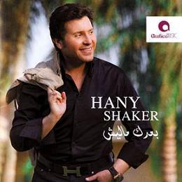 البوم هانى شاكر بعدك ماليش 2010 أصلي Original CD