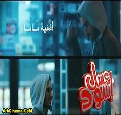 كليب أغنية ماما لـ احمد حلمي فيلم عسل اسود تحميل + مشاهدة