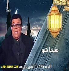 ابراهيم نصر هيما شو 2010 مشاهدة برومو الكاميرا الخفية
