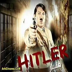 برومو هاني رمزي هتلر تحميل ومشاهدة مباشرة