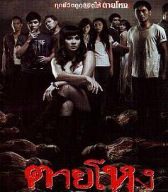 مترجم فيلم Die a Violent Death 2010 أشباح ورعب