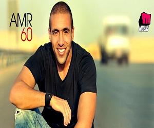 البوم عمرو 60 - مسافر 2012 CD Q 320 Kbps