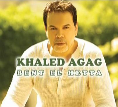 خالد عجاج بنت الحتة 2011 تحميل الأغنية MP3