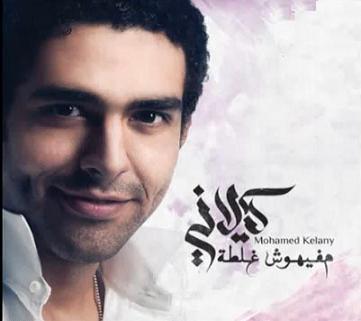 محمد كيلاني مفيهوش غلطه 2011 تحميل الألبوم كامل نسخة أصلية