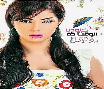 البوم كلوديا الوقت ده 2011 تحميل الألبوم كامل نسخة أصلية