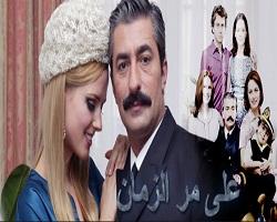 الحلقة الاولى -مسلسل التركى المدبلج على مر الزمان