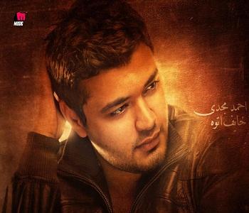 احمد مجدي خايف اتوه 2012 الأغنية MP3