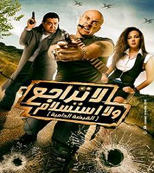 اغنية الحلم احمد مكي ودنيا سمير غانم - لا تراجع و لا استسلام