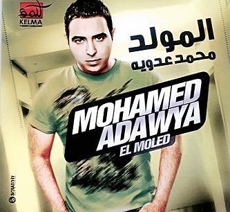 البوم محمد عدوية المولد 2011 كامل نسخة أصلية Direct Download