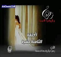 زهرة وازواجها الخمسة الحلقة (18) - الثامنة عشرة