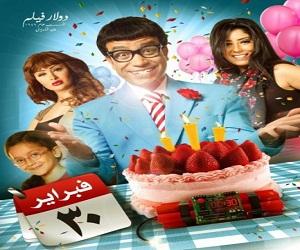 فيلم 30 فبراير التريلر الكامل بجودة دي في دي dvd سامح حسين