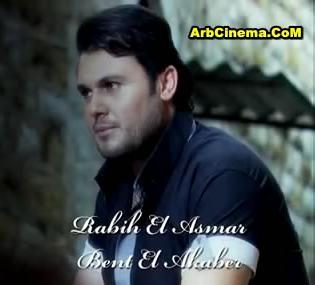ربيع الأسمر بنت الأكابر 2011 تحميل الأغنية Mp3