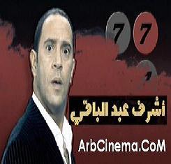 هشام عباس  راجل و 6 ستات 2010 الأغنية MP3 تتر الموسم 7