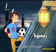 برومو مسلسل هاني رمزي رمضونا الكارتون تحميل + مشاهدة