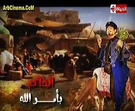 برنامج لقاء مستحيل حلقة رامز جلال الحاكم بأمر الله