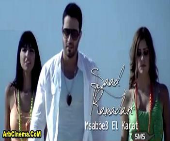 سعد رمضان ماسبع الكارات 2011 تحميل الأغنية Mp3