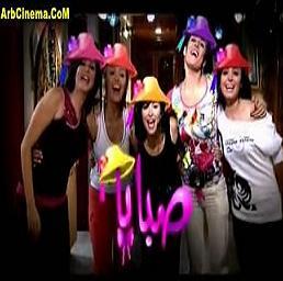 صبايا 2 الجزء الثاني الحلقة (1) الأولى 2010 تحميل ومشاهدة