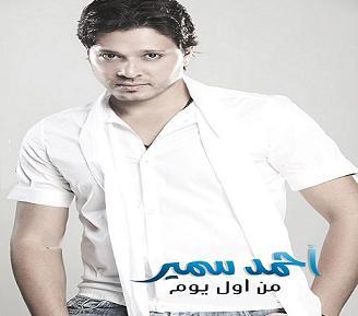 احمد سمير من اول يوم 2011 تحميل الأغنية MP3