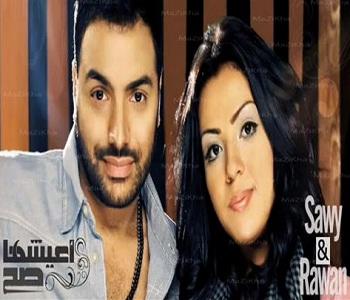 محمد الصاوي وروان اعيشها صح كامله الأغنية MP3 نسخة أصلية
