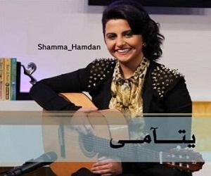 شمه حمدان يتامى كامله الأغنية MP3 النسخة الأصلية شما