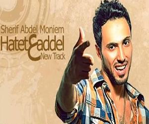 شريف عبدالمنعم هتتعدل الأغنية MP3