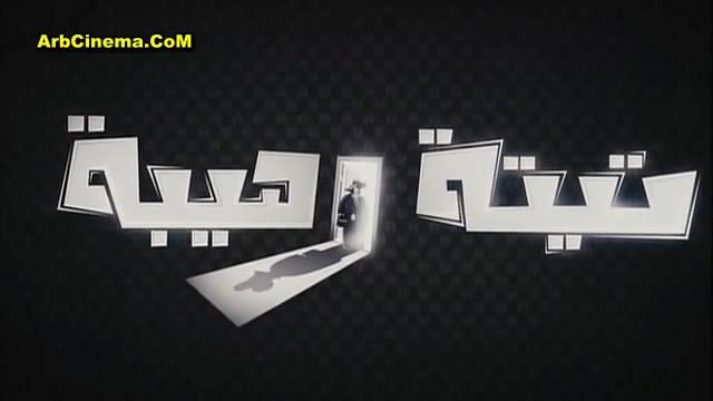 2012 DVDrip TETA RaHeBa Official snaps132.jpg