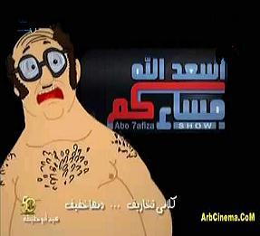 اسعد الله مساءكم - ابوحفيظة الحلقة الثالثة (3) تحميل ومشاهدة